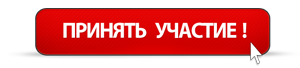 принять_участие_300